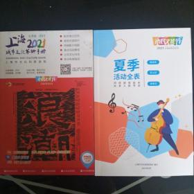 上海城市文化艺术手册+上海市民文化节2021夏季活动全表