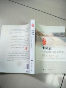 李岚清 中国近现代音乐笔谈   原版内页干净