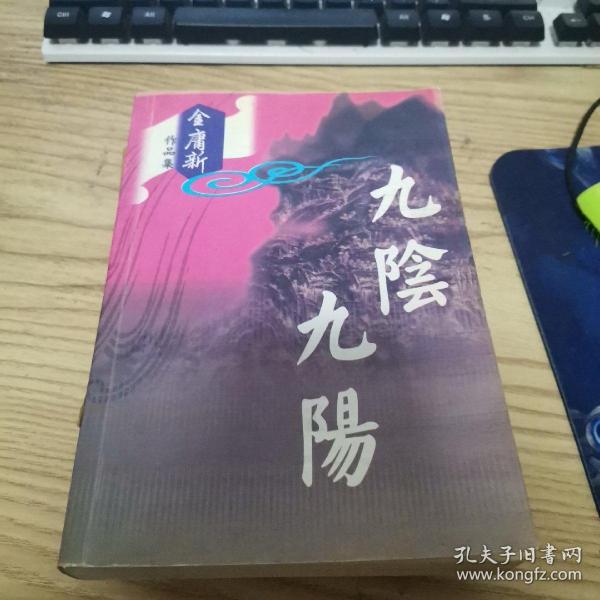 金庸新作品集 九阴九阳