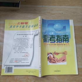 2000年四川高考指南