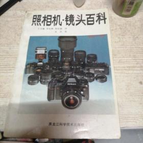照相机·镜头百科