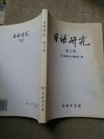 日语研究(第2辑)