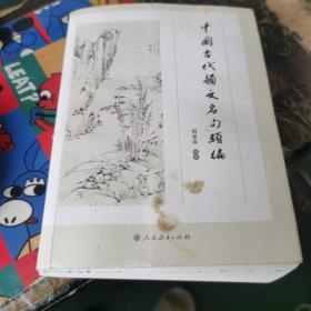 中国古代韵文名句类编