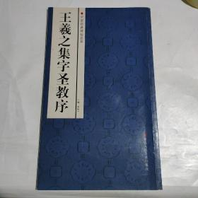 王羲之集字圣教序/中国经典碑帖荟萃