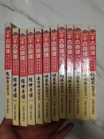 千古奇谋 全12册 精装