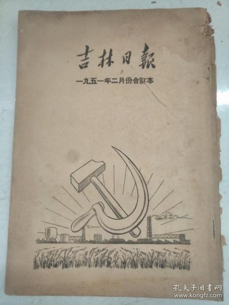吉林日本1951年2月合订本,