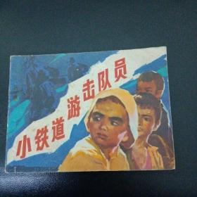 连环画:小铁道游击队员~池长尧绘画/浙江人民美术出版社/1990年2印、品好