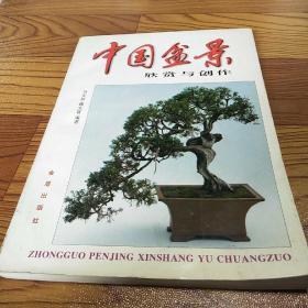 中国盆景欣赏与制作