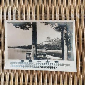 老照片 北京万寿山全景