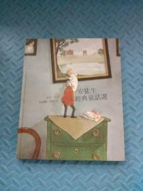 安徒生经典童话选   绘本