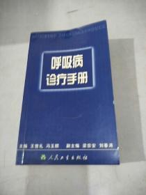 呼吸病诊疗手册
