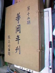华冈年刊 第12期