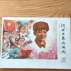 河北工农兵画刋,精品,单页,9:13号上