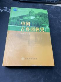 中国古典园林史:(第三版)