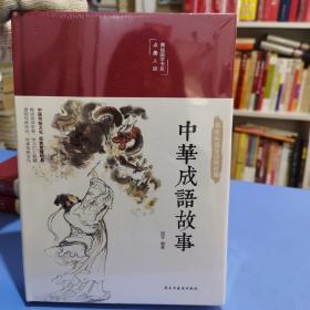中华成语故事(布面精装彩图珍藏版美绘国学系列)