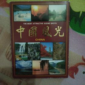 明信片:中国风光
