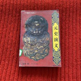 中国历代演义.元史演义