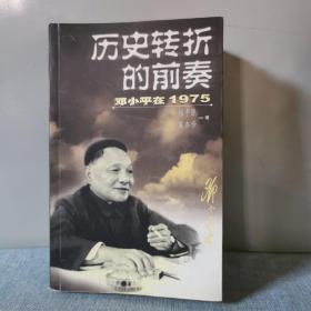 历史转折的前奏:邓小平在1975    正版实物图拍摄