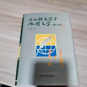 五四新文学与外国文学(精装)