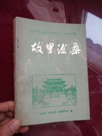 故里沧桑《庆祝中华人民共和国建国三十五周年专辑》里有插图