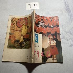 少年文艺 1988.6