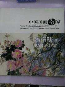 中国国画二十家.[4].晁谷卷.Chao Gu