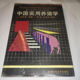 中国实用养猪学