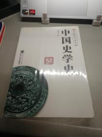 中国专门史文库:中国史学史