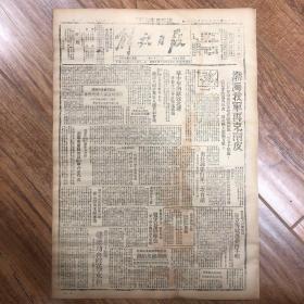 1945年7月21日【解放日报】渤海我军再克南皮