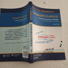 Learning in Doing·剑桥英语课堂教学系列:如何通过课堂活动教语法