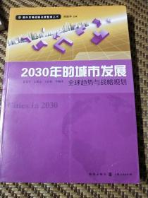 2030年的城市发展
