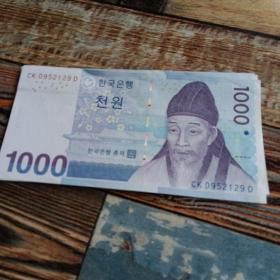 韩国银行1000元纸币及10元硬币合售