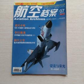 航空档案 2009年 第7期