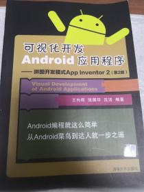 可视化开发Android应用程序 拼图开发模式App Inventor 2(第2版)