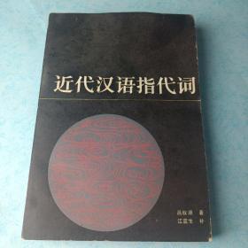 近代汉语指代词