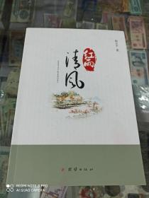 红雨清风  首贡作者赠书章