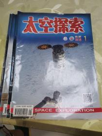 太空探索2016年1-12少第4期(11本合售)