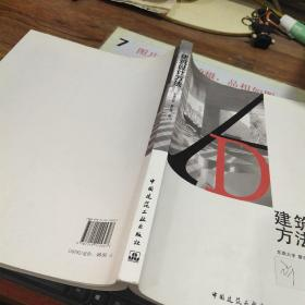建筑设计方法  书皮破损 有字迹