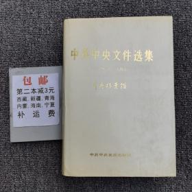 中共中央文件选集(16)