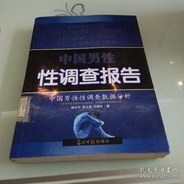 中国男性性调查报告