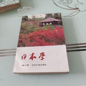 日本学.第七辑