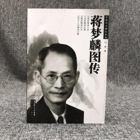 马勇毛笔签名钤印《蒋梦麟图传》