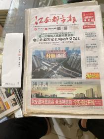 江南都市报2016.10.14