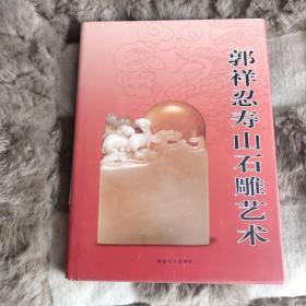 郭祥忍寿山石雕艺术