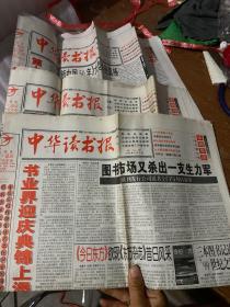 中华书报1999第266、266、267期