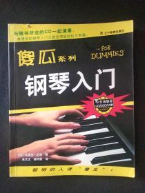 傻瓜系列--钢琴入门