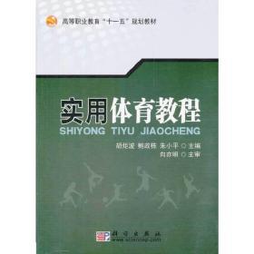 实用体育教程❤ 胡炬波 等编 科学出版社9787030279620✔正版全新图书籍Book❤