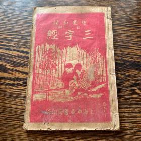 民国中原书局石印本《绘图白话三字经》一册全