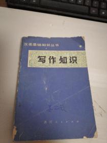 写作知识(汉语基础知识丛书)