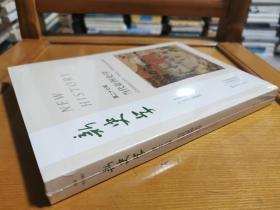 新史学 第27辑(当代亚洲史学)